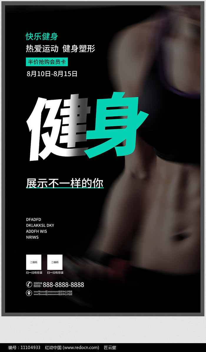 健身简约宣传海报图片