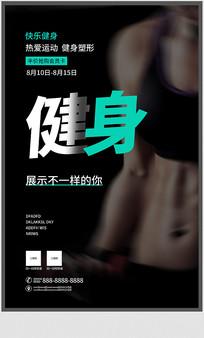 健身简约宣传海报
