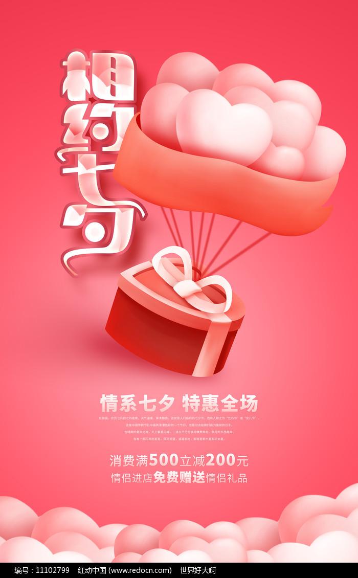 简约粉色相约七夕情人节促销海报设计图片