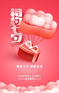 简约粉色相约七夕情人节促销海报设计