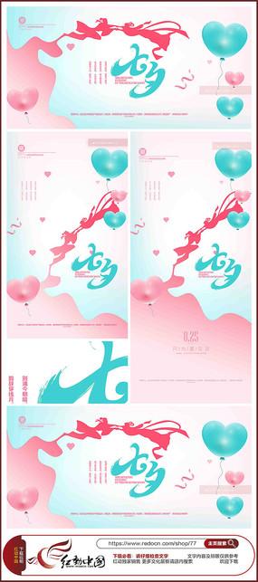 简约浪漫七夕节七夕情人海报设计