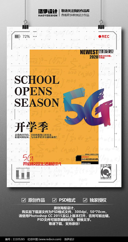 简约时尚校园开学运营商活动PSD海报设计图片
