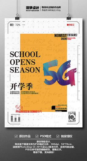 简约时尚校园开学运营商活动PSD海报设计