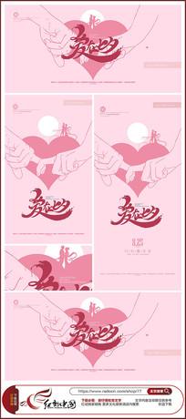 极简七夕情人节海报设计