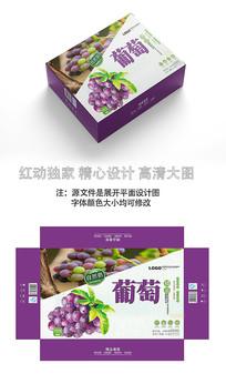 精品葡萄包装盒设计