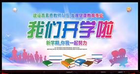 开学宣传背景板设计