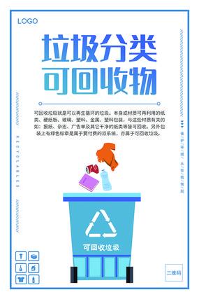 垃圾分类知识可回收垃圾分类宣传海报