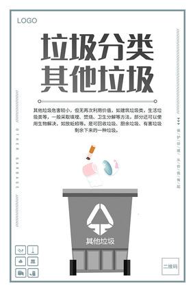 垃圾分类知识其他垃圾分类宣传海报