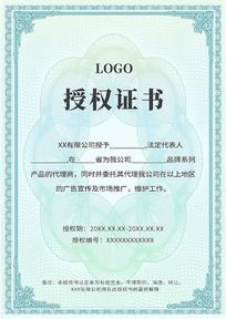 蓝色简约企业授权证书代理经销商授权证书