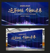 蓝色科技商业科技会议背景展板
