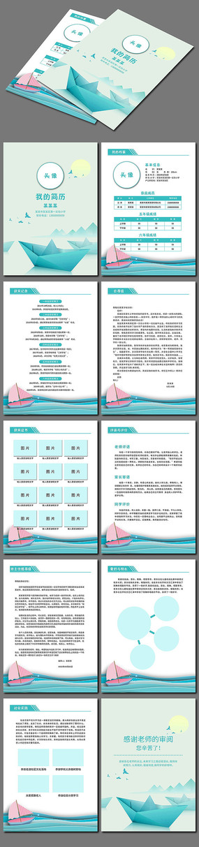 蓝色梦想纸船小升初简历设计