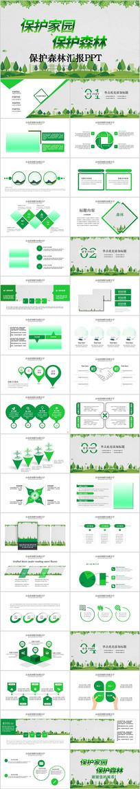 绿色森林湿地环境保护生态森林森业PPT