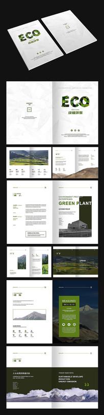 绿色时尚环保画册