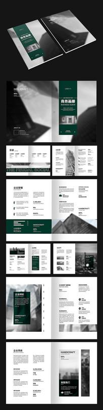 绿色现代商务画册
