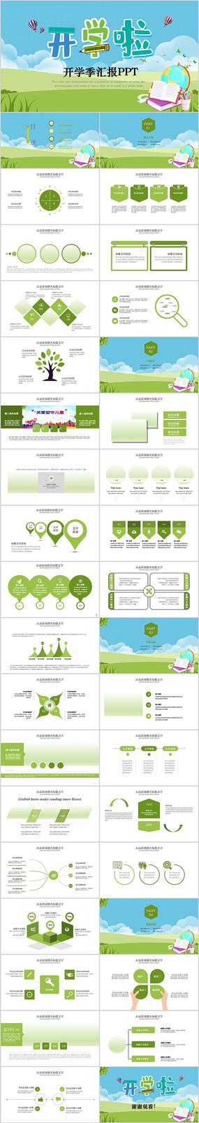 绿色小清新中小学开学啦工作开展计划PPT