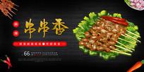 麻辣串串美食展板
