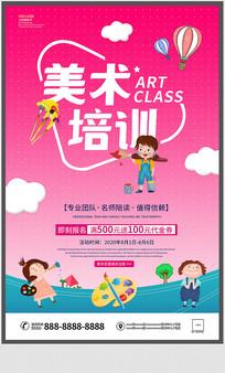 美术培训班宣传海报