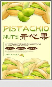 美味坚果开心果海报设计