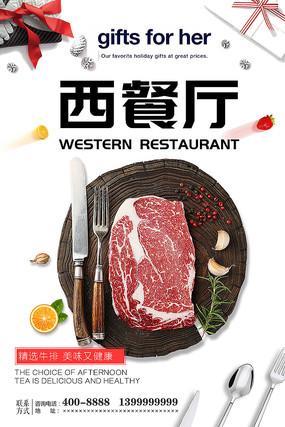 美味西餐海报