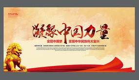 凝聚中国力量党建展板设计