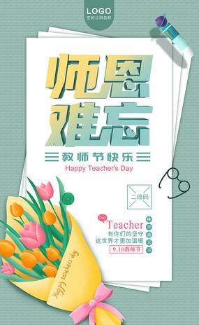 清新教师节花束海报