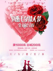 七夕情人节玫瑰海报