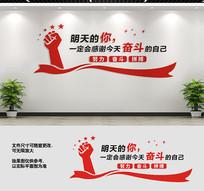 企业励志标语宣传墙设计