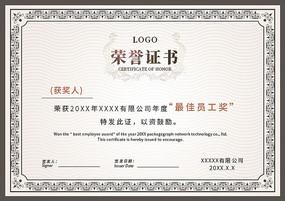 企业员工荣誉证书横板奖状证书模板