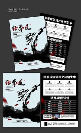 跆拳道培训班招生宣传单