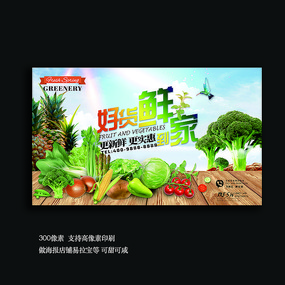 生鲜冷链配送蔬菜海报设计