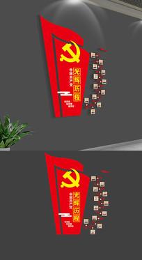 十九大党的光辉历程党建文化墙