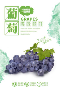 水彩创意有机葡萄宣传海报设计