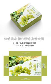 水晶葡萄包装盒设计