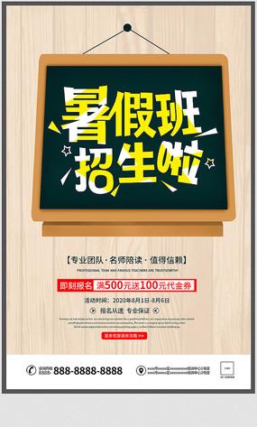暑假班招生啦宣传海报