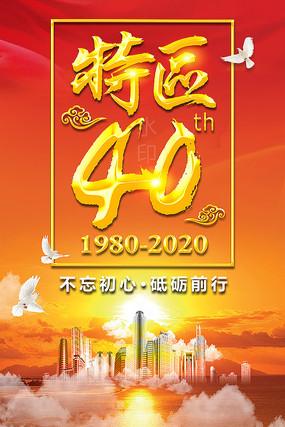 特区40周年微信手机海报