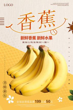 香蕉水果海报