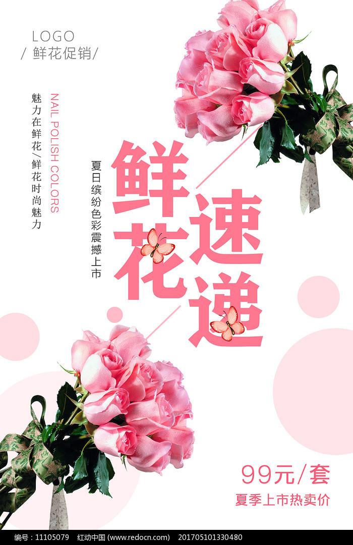 鲜花配送海报