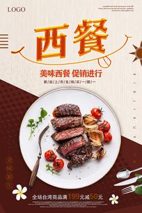 西餐美食宣传海报设计