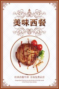 西餐牛排海报设计