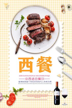 西餐厅牛扒美食海报