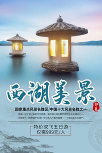 西湖美景旅游促销海报