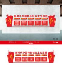 新时代中国特色社会主义思想文化墙
