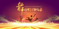 绚丽大气舞蹈大赛文化艺术节舞台背景