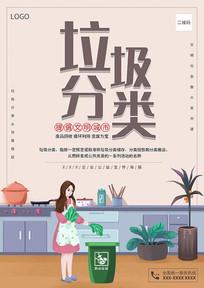 原创插画垃圾分类环保公益宣传海报