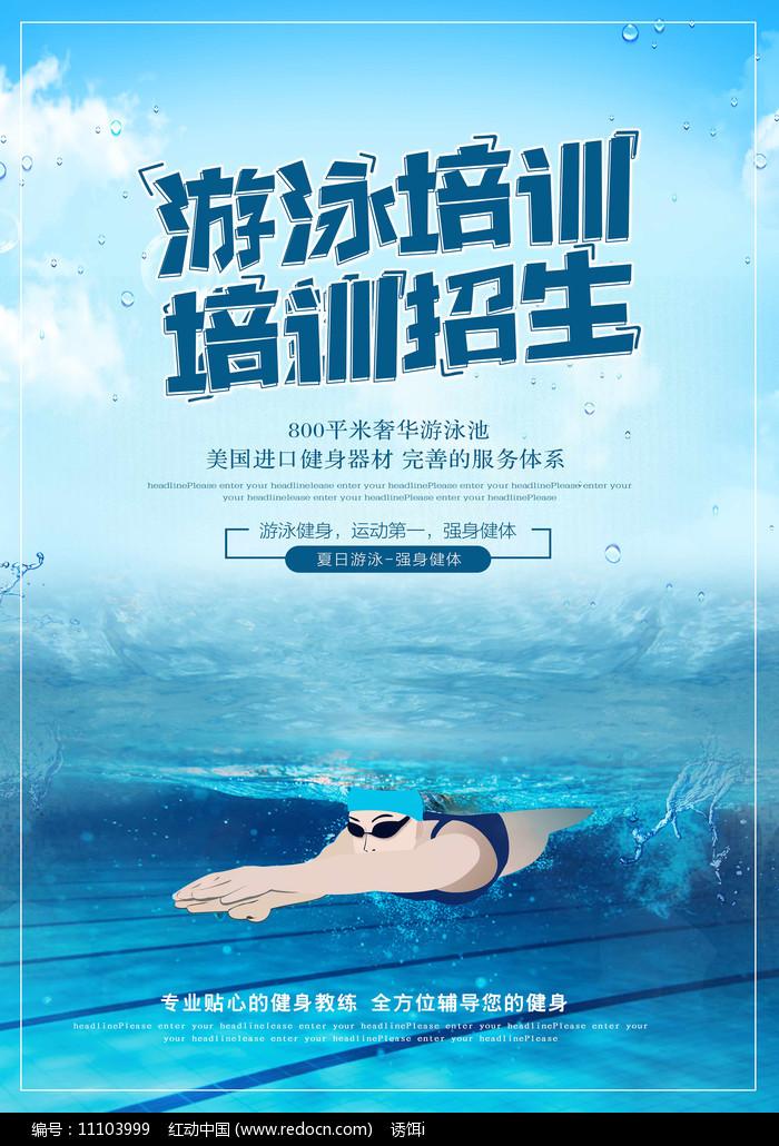 原创游泳培训招生海报图片