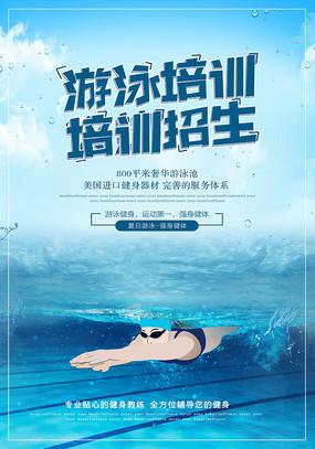 原创游泳培训招生海报
