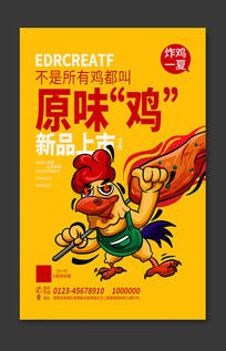 原味炸鸡汉堡宣传海报设计