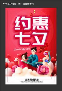 约惠七夕节海报