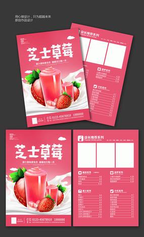 芝士草莓奶茶店宣传单