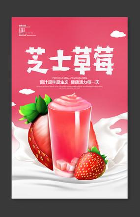 芝士草莓宣传海报设计